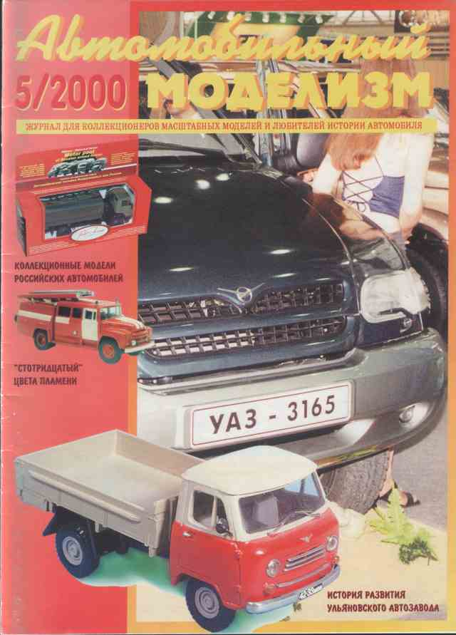 Automobile Modelling - Magazine: Automobile Modelling 5/2000 Magazine #5 (2000-05) in  scale